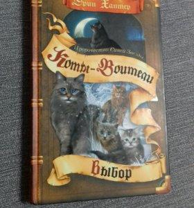 """Книга """" коты воители """""""
