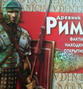 Книга энциклопедия.