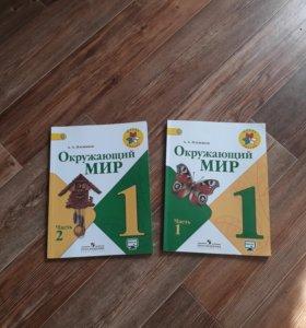 Учебник по окружающей среде 1 класса в двух частях