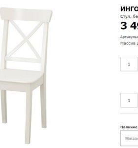 Стул Икея Ингольф Ikea Ingolf
