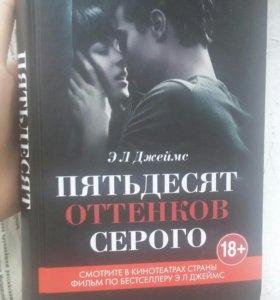 """Книга """"Пятдесят оттенков серого"""""""