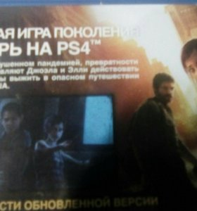 Диск The Last of Us