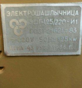 Электрошашлычница СССР