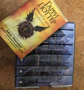 Гарри Поттер, полное собрание (8 книг).