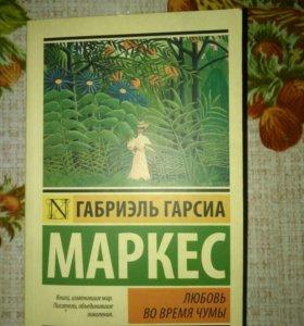 """Книга """"Любовь во время чумы"""""""