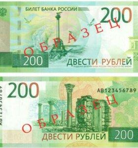 Купюры 200 рублей