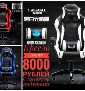Кресло геймер