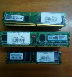 Оперативка DDR2 1gb, 512 mb, DDR 256 mb