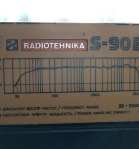 Аудиосистема 2.0 Hi-Fi Radiotehnika S-90B