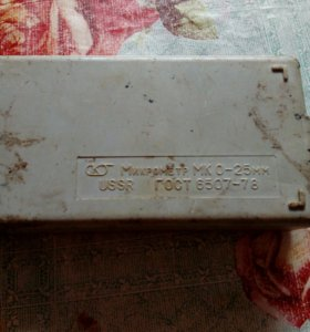 Микрометр МК 0-25мм