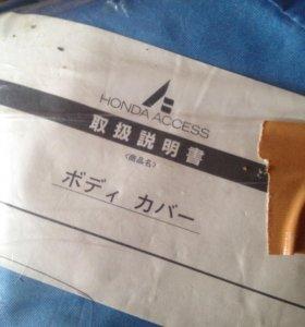 Чехол защитный на легковой а/м Япония