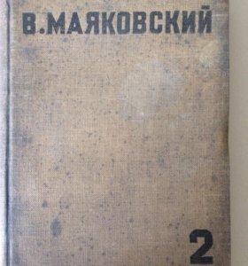 Старая книга 1936 В.Маяковский