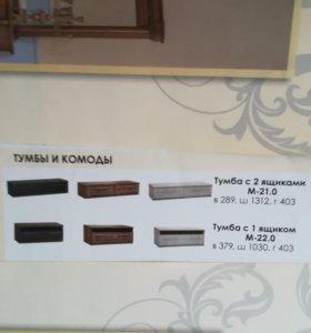 Тв. Тумбы 800р