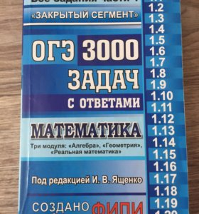 Огэ 3000 задач. Математика