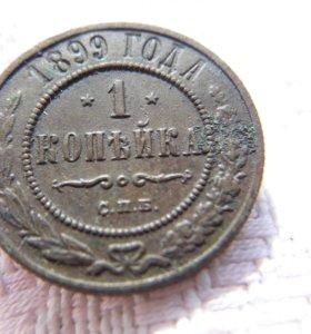 Монеты империя