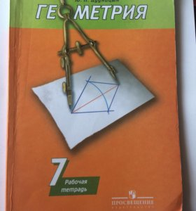 Геометрия 7класс Рабочая тетрадь Ю.Дудницын