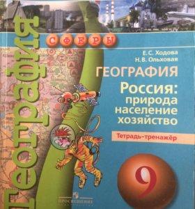 Ходова, Ольховая География 9 (Тетрадь-тренажер)