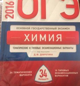 ОГЭ Химия 2016 34варианта Д.Ю.Добротина