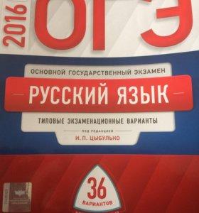 ОГЭ Русский 2016 И.П.Цыбулько