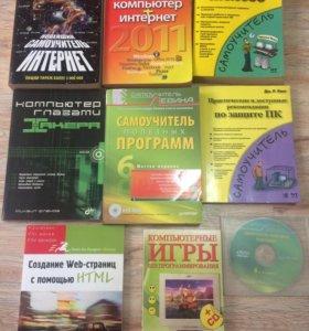 8 книг и диск вместе