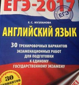 ЕГЭ Английский 2017 Е.Музланова