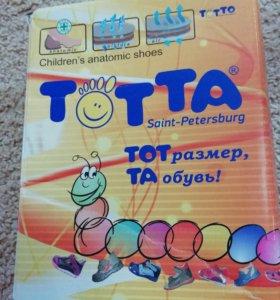 Ортопедические сандалии Totta