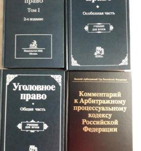 Книги(юридическая литература)