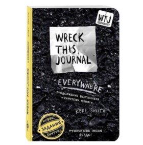 Книга Wreck this journal everywhere от Кери Смит