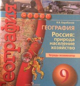 Барабанов География 9 Тетрадь-экзаменатор