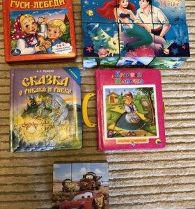 Книжки-пазлы и кубики
