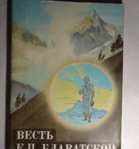 Книги Е.П.Блаватской