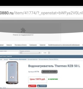 Thermex Flat Diamond RZB 50-L