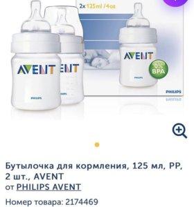 Бутылочки Avent 125мл 2 шт