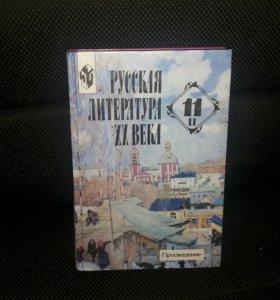 Русская литература XX века 11 класс Просвещение