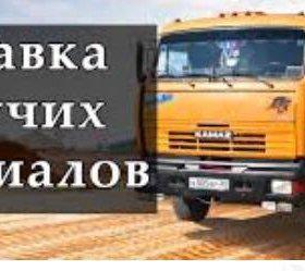 Грузоперевозки , КАМАЗ 15 тон