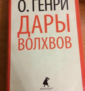 Книги Булгаков, Генри, Гранин