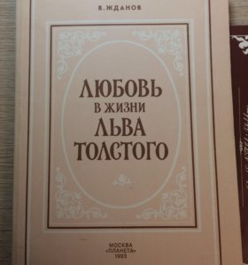 Книга-любовь в жизни Л.Толстого
