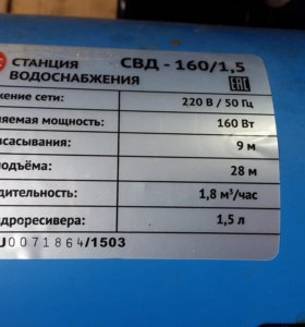 Станция водоснабжения СВД - 160/1,5