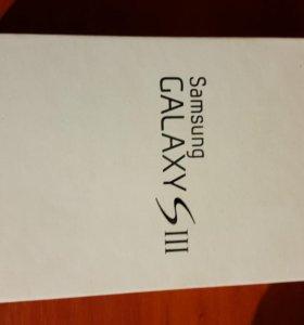 Коробка с документами на Samsung Galaxy S 3