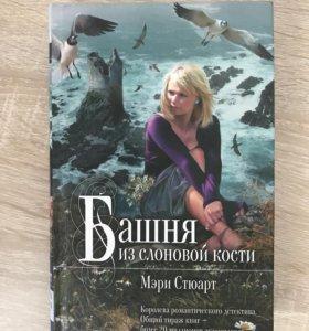 Детективный роман Башня из слоновой кости