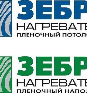 Отопления Зебра ПСО-ЭВО 300 во Владивостоке