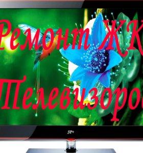 Ремонт жидкокристаллических,плазменных телевизоров