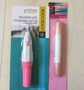 Машинка для полировки и корректирующий карандаш