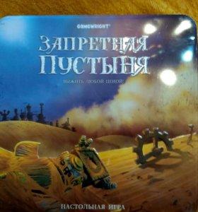 Запретная пустыня настольная игра