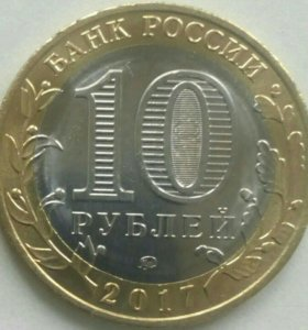 10 рублей БИМ города