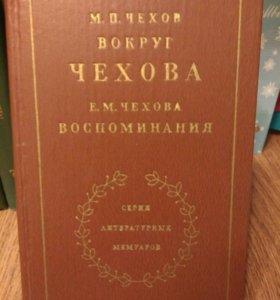 """Книга """"Вокруг Чехова"""""""