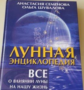 Книга все о влияние луны на нашу жизнь