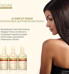 Кератиновое выпрямление и ботокс волос