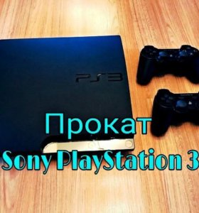 Прокат Sony Playstation 3 (PS3)