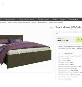 Новая! Кровать с основанием 160*200